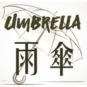 Umbrella /  雨傘 (10)