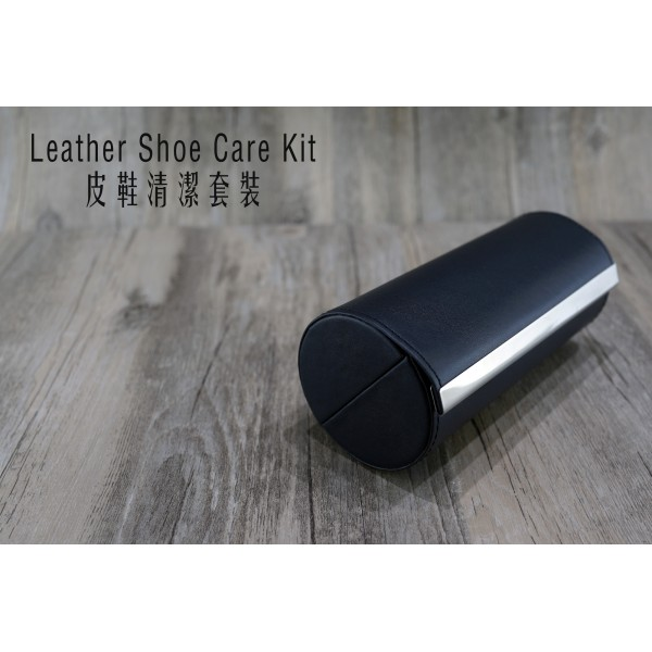 皮鞋清潔套裝 / Leather Shoe Care Kit