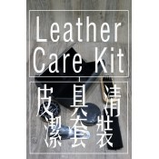 皮鞋清潔套裝 / Leather Shoe Care Kit (6)