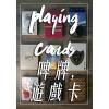 Playing Cards /啤牌或遊戲卡