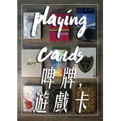 Playing Cards /啤牌或遊戲卡 (15)