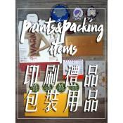 Prints &Packing Items/ 印刷禮品 包裝用品 (3)