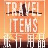 Travel Items / 旅行用品