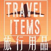 Travel Items / 旅行用品 (11)